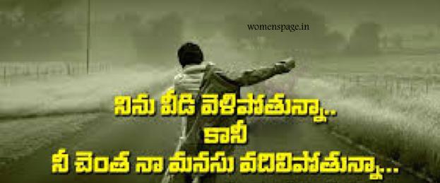 Quotes telugu proverbs quotes telugu friendship heart ...