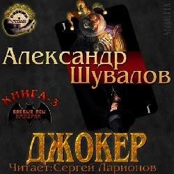 Джокер. Александр Шувалов — Слушать аудиокнигу онлайн