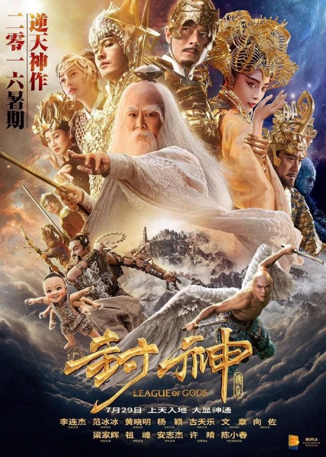 Phong Thần Bảng Truyền Kỳ - League of Gods (2016)