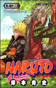 Ver Descargar Naruto Manga Tomo 42