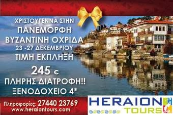 Heraion Tours