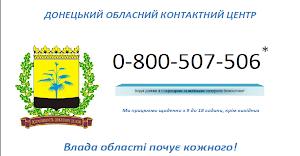 Донецький обласний контактний центр