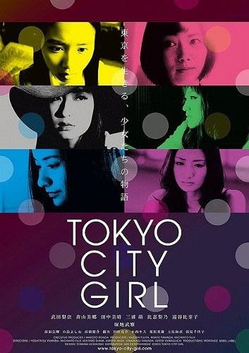 Film Tokyo City Girl di Bioskop