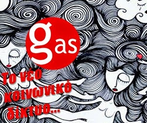GAS είναι το νέο Facebook και πληρώνει!