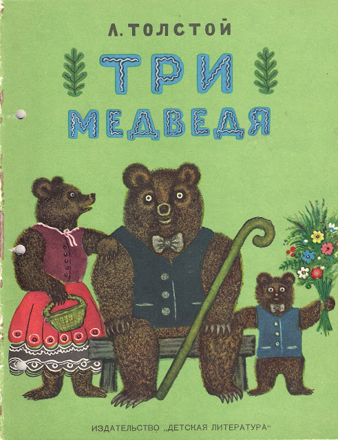 Russian folk tale Three Bears by Leo Tolstoy, book cover,