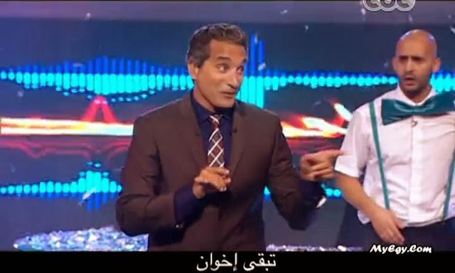 البرنامج - باسم يوسف - الموسم الثالث - الحلقة 01
