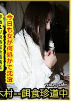 Tokyo Hot k0967 餌食牝 沙藤ユリ Yuri Sato