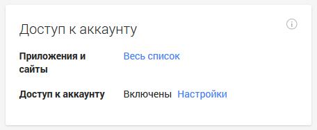 Доступ к Google аккаунту непроверенным приложениям включен