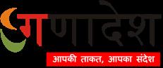 GanaDesh News - Online Portal
