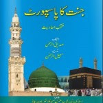 Jannat Ka Passport Urdu Islamic Book