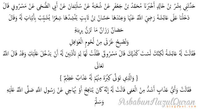 qur'an surat an nuur ayat 11
