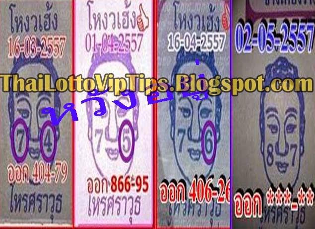 Thai Lottery 3up Tass Tip 02-05-2014