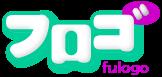 フロゴ- fulogo