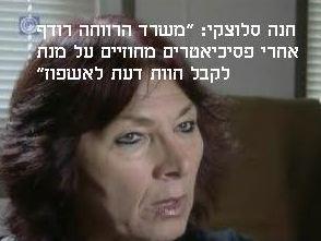 """חנה סלוצקי: """"משרד הרווחה רודף אחר פסיכיאטרים מחוזיים לקבל חוות דעת לאשפוז"""""""