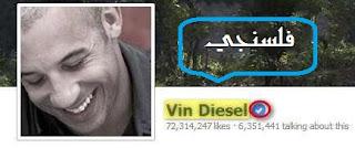 توثيق صفحات الفيس بوك مجانا