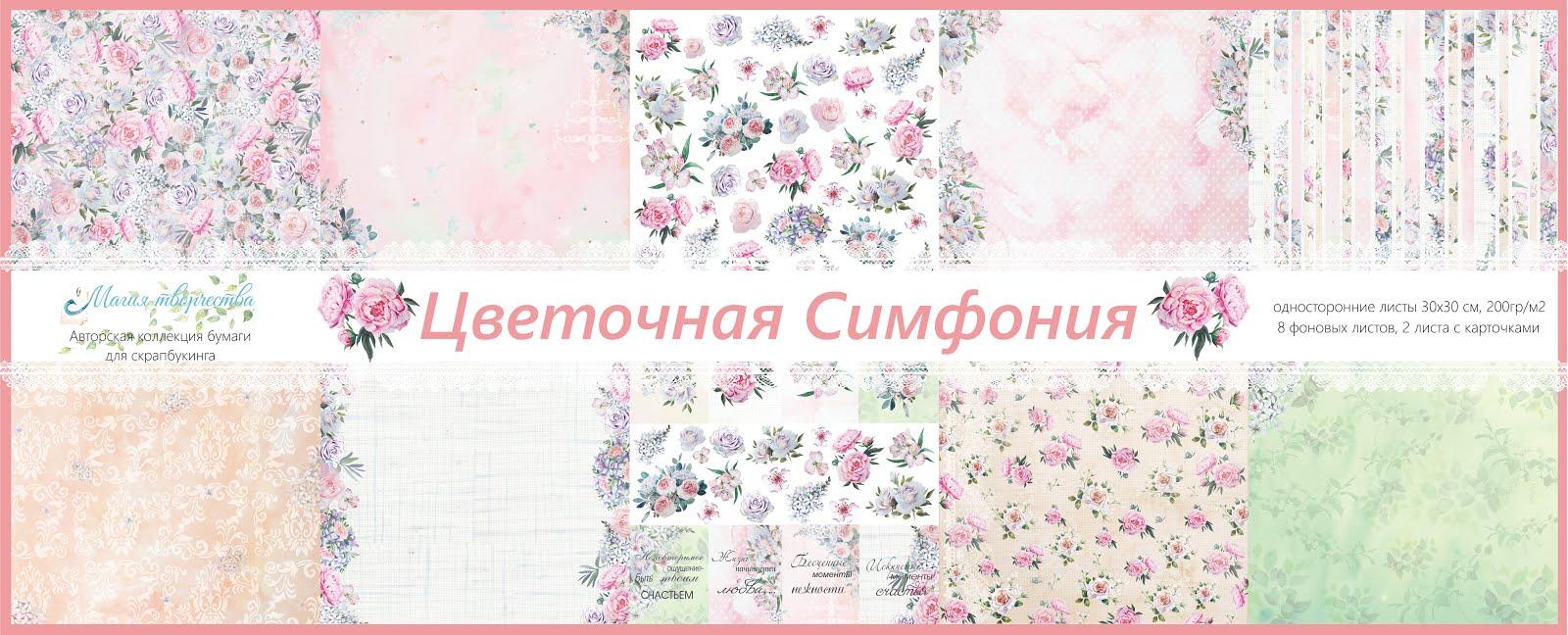 """Коллекция бумаги """"Цветочная симфония"""""""