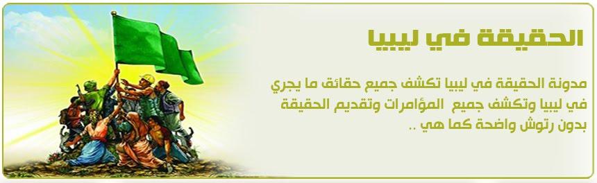 الحقيقة في ليبيا