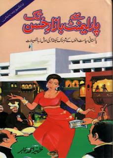 Parliment Se Bazar E Husn Tak