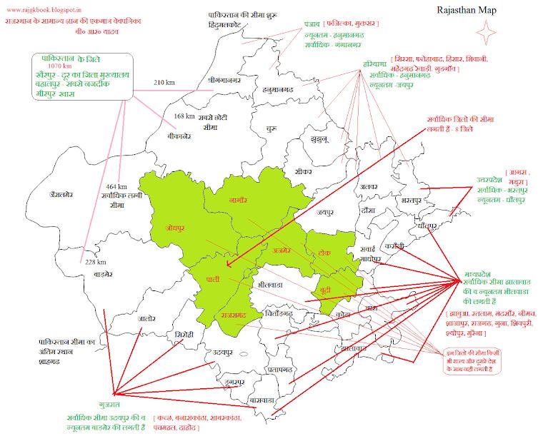 राजस्थान के पड़ोसी देश और राज्य