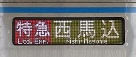 北総線・京成押上線 特急 西馬込行き2 9200形