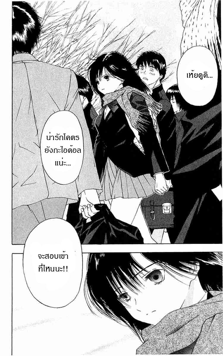 อ่านการ์ตูน Ichigo100 13 ภาพที่ 2