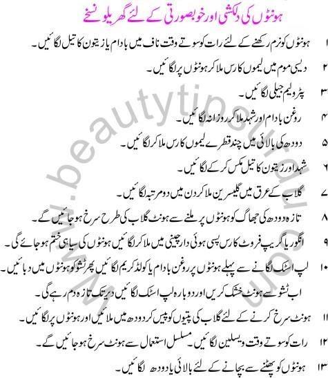 beauty tips in urdu beauty tips for lips in urdu