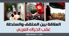 العلاقة بين المثقف والسلطة عقب الحراك العربي