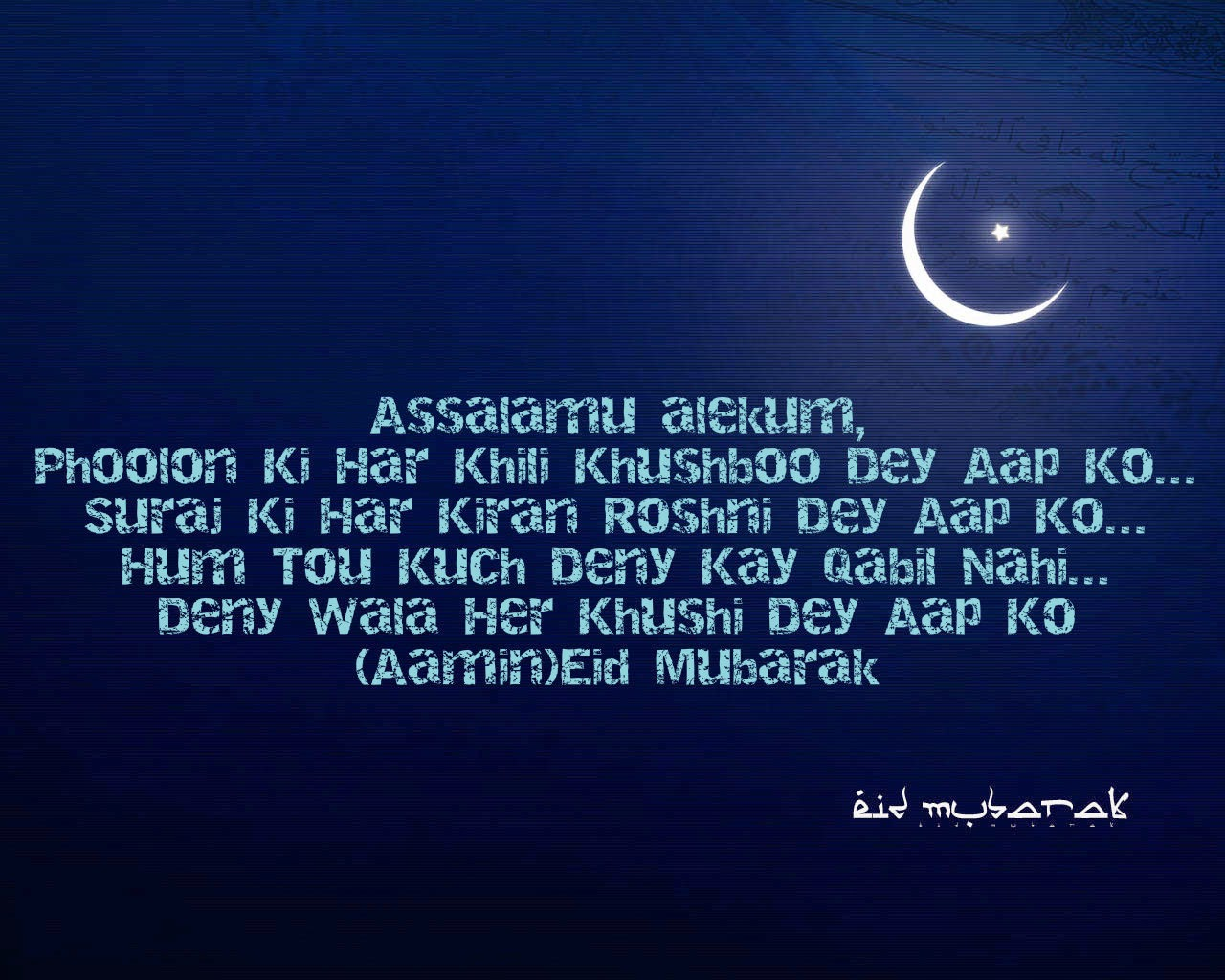 2012 Wishes Sms Eid Mubarak Wishes Sms in