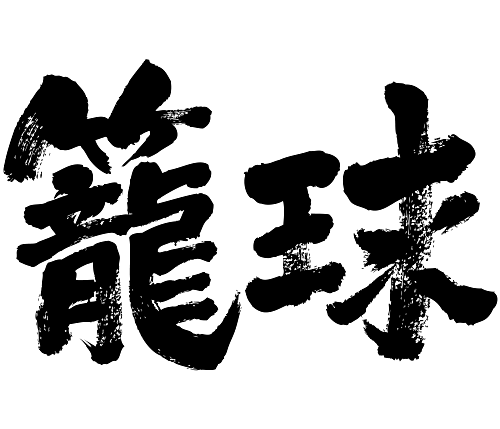 basketball brushed kanji