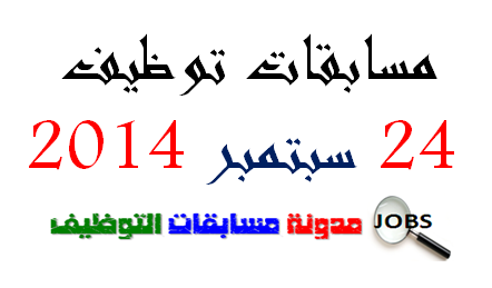 مسابقات توظيف ليوم 24 سبتمبر 2014