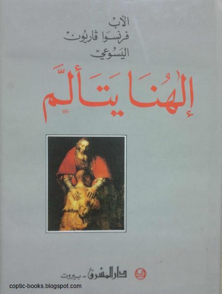كتاب : الهنا يتألم - الاب فرنسوا فاريون اليسوعي