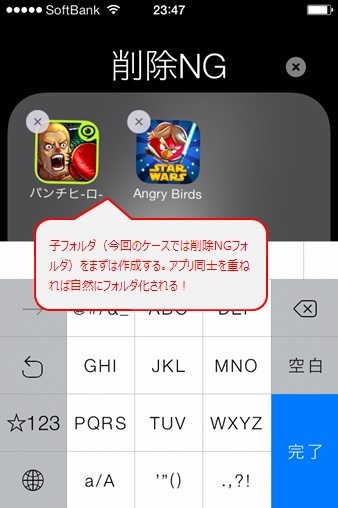 「削除NG」という子フォルダを作成したいので、削除NGに該当するアプリを重ねてフォルダを作成