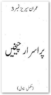 sshot 38 - Purisrar Chekhein By Ibne Safi