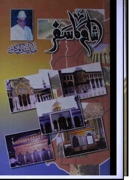 http://www.mediafire.com/view/rohb8h84oe9q81z/Sham_ka_Safar.pdf