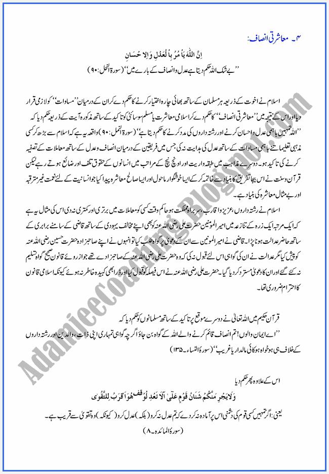XI-Islamiat-Notes-Rasool-e-Akram-Mashirti-insaaf