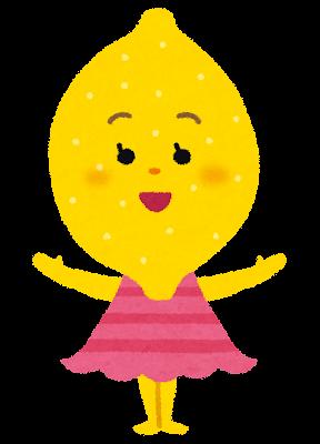 レモンのキャラクター