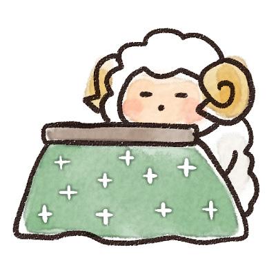 こたつに入る羊のイラスト(未年)