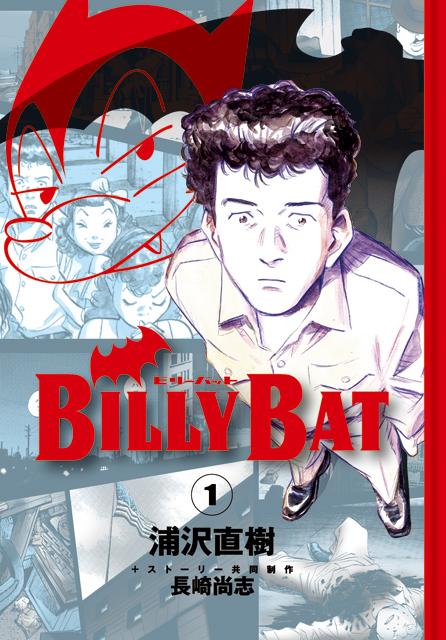COLECCIÓN DEFINITIVA: GRANDES SAGAS MANGA [UL] [cbr] Billy+bat+1