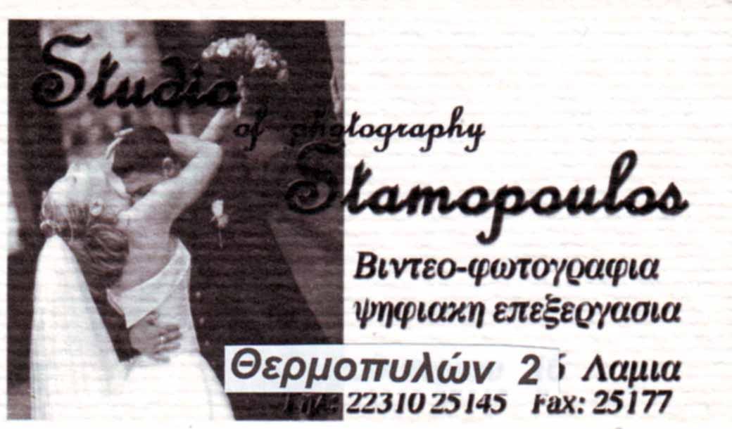 Studio Stamopoulos
