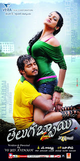 'Telugabbai' Cinema first look Wallpapers & Posters