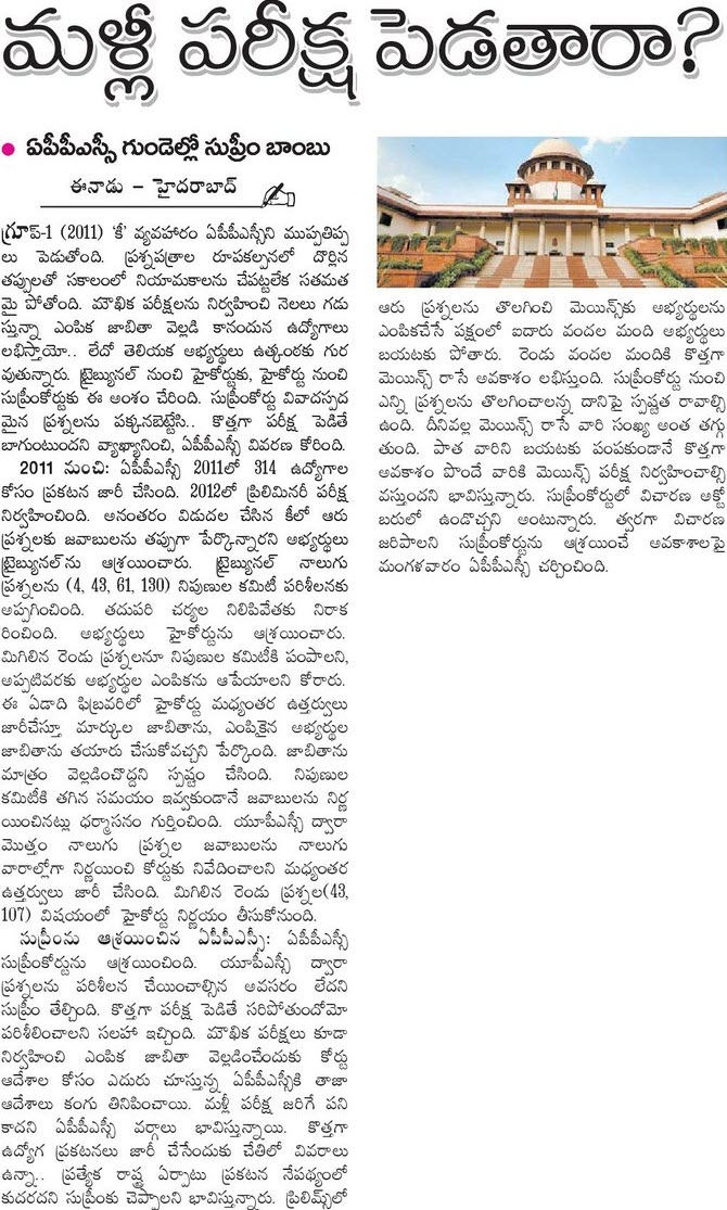 Eenadu on appsc group 1 mains dated 21/08/2013 regarding re conducting of mains.
