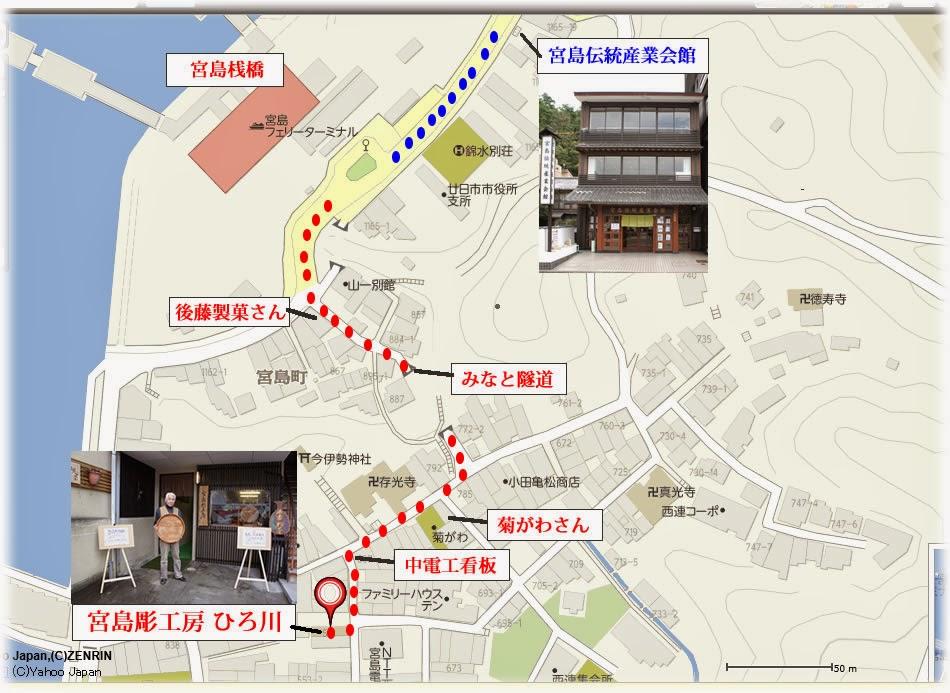 宮島彫工房-ひろ川へのアクセス