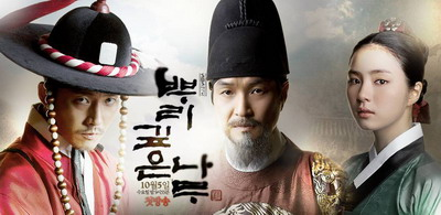 Deep Rooted Tree ep 13