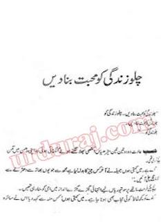Chalo Zindagi Ko Mohabbat Bana Dein By Shazia Chaudhary (Romantic Urdu Novels)
