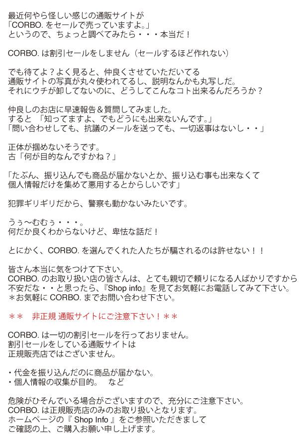 http://corbo.co.jp/shopinfo/