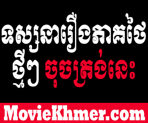 Khmer Thai Movie 2013