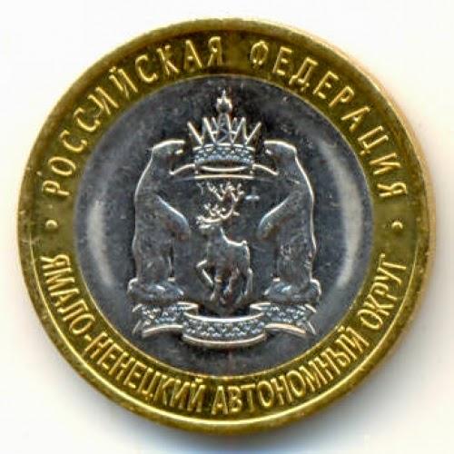 цена монет 10 рублей Чеченская республика,  Ямало-Ненецкий автономный округ и Пермский край.