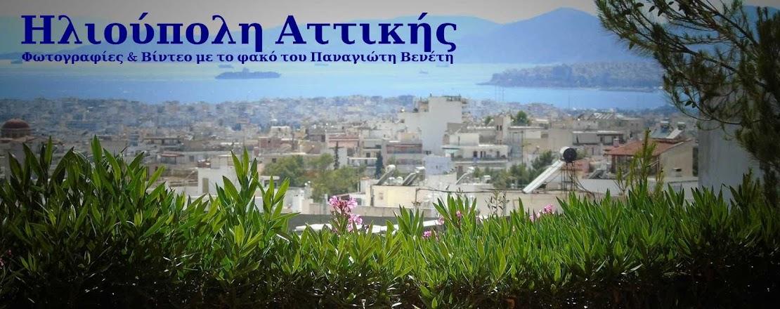 Ηλιούπολη Αττικής