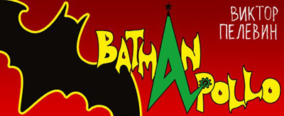 Бэтмен Аполло