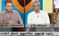 Aaivukkalam 26-11-2014 Prabhakaran Birthday